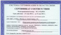 сертификат2012-2 - копия.jpg