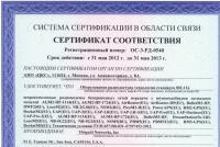 сертификат2012-1.jpg