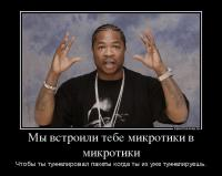 134597_myi-vstroili-tebe-mikrotiki-v-mikrotiki_demotivators_to.jpg