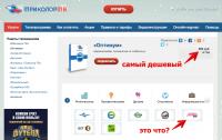 Триколор ТВ - Абонентам - Услуги - «Оптимум» 2014-02-05 15-55-59.png