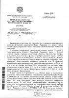 ГОССТРОЙ России 1.jpg