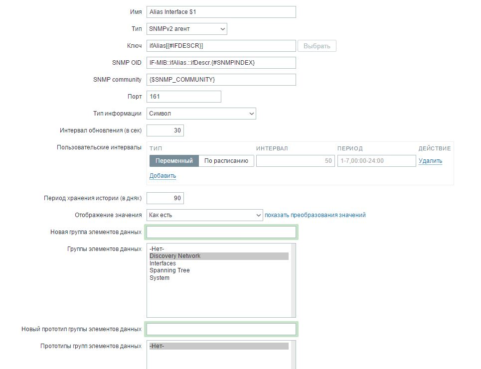 Zabbix LLD description - Программное обеспечение, биллинг и