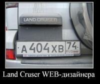 LandCruser WEB-дизайнера.JPG