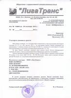 Письмо от 05.09.13  Регионснаб от ЛигаТранс по возврату платежа.jpg