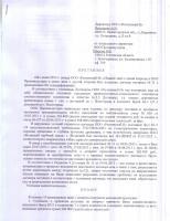 Претензия ООО Проминдустрия-стр1.jpg