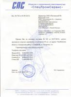 Претензия ООО СпецПромСервис.jpg