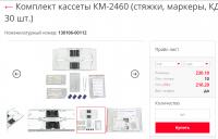 SSD_KM.png