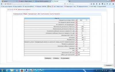 Eltex TAU24  flash мс.jpg