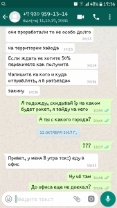 Screenshot_20171013-173628.png