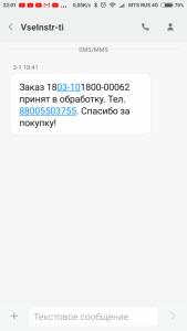 Screenshot_2018-03-01-22-01-12-208_com.android.mms.png