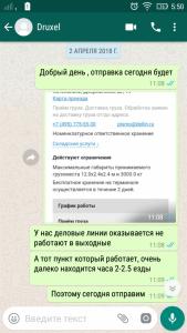 Screenshot_2018-04-09-05-50-08.png
