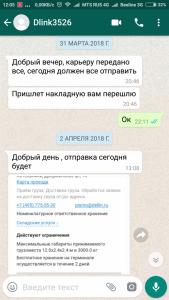 Screenshot_2018-04-09-12-05-07-433_com.whatsapp.png