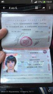 паспорт кудряшов иван.jpg