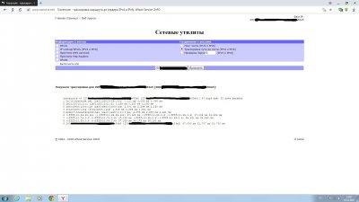 трассировка IPv6.jpg