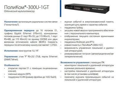 Оптический мультиплексор ПолиКом®-300U-1GT 2.JPG