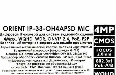 Orient-IP-33-OH4APSD-MIC-3557253461.jpg