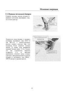FSM-50S user_manual_RUS.jpg