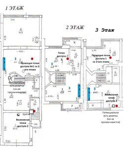 Схема покрытия WIFI 49.jpg