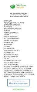 Чек-2020-10-18-131486.jpg